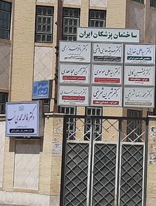 ساختمان پزشکان ایران