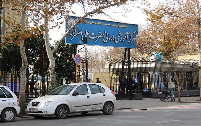 بیمارستان علیاصغر