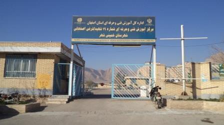 مرکز آموزش فنی و حرفه ای خمینی شهر
