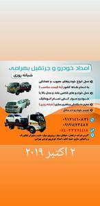 شرکت امداد خودرو و خودروبر فردین بهرامی
