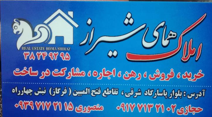 املاک همای شیراز
