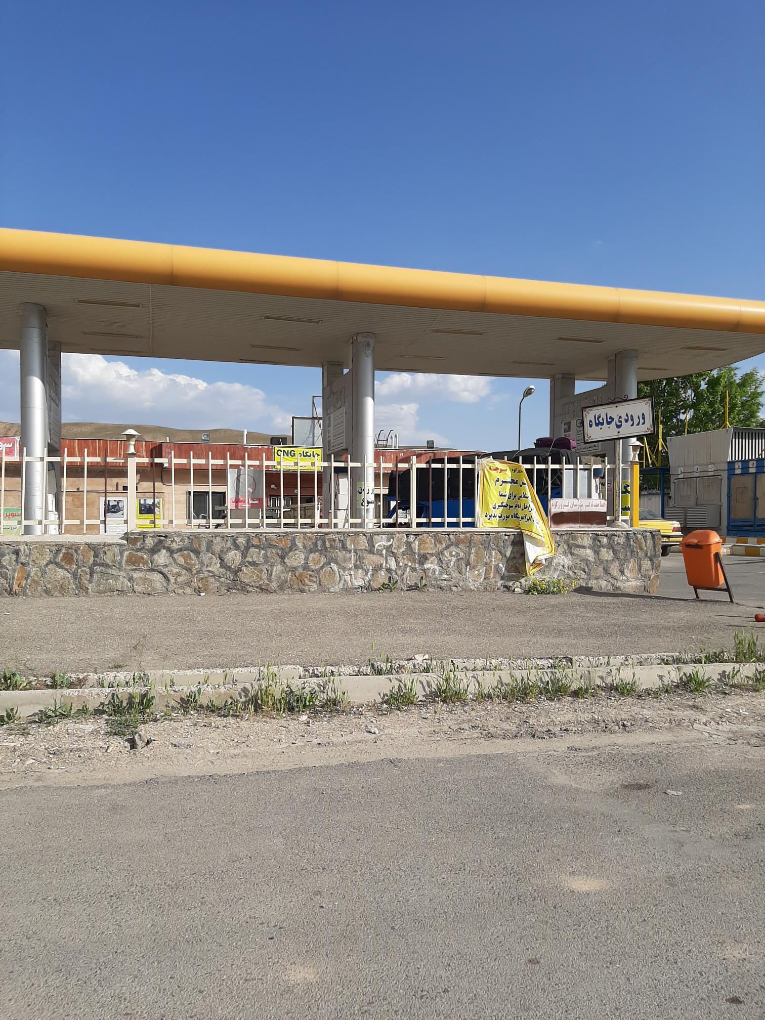 جایگاه سوخت فیروزان