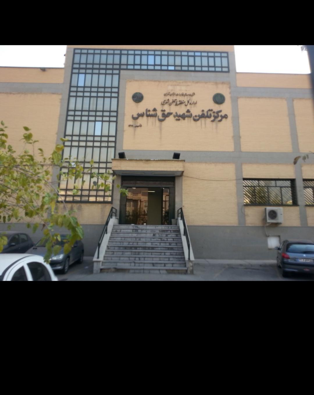 مرکز مخابرات شهید حق شناس