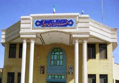 فرمانداری شهرستان آران و بیدگل
