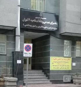 دادسرای ناحیه ۱۹ جرایم پزشکی سیدخندان