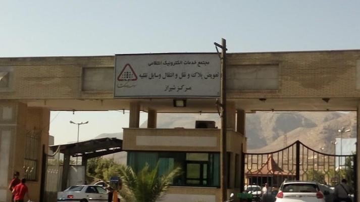 مرکز تعویض پلاک شیراز