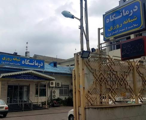 درمانگاه شبانهروزی سلامت شهید انصاری
