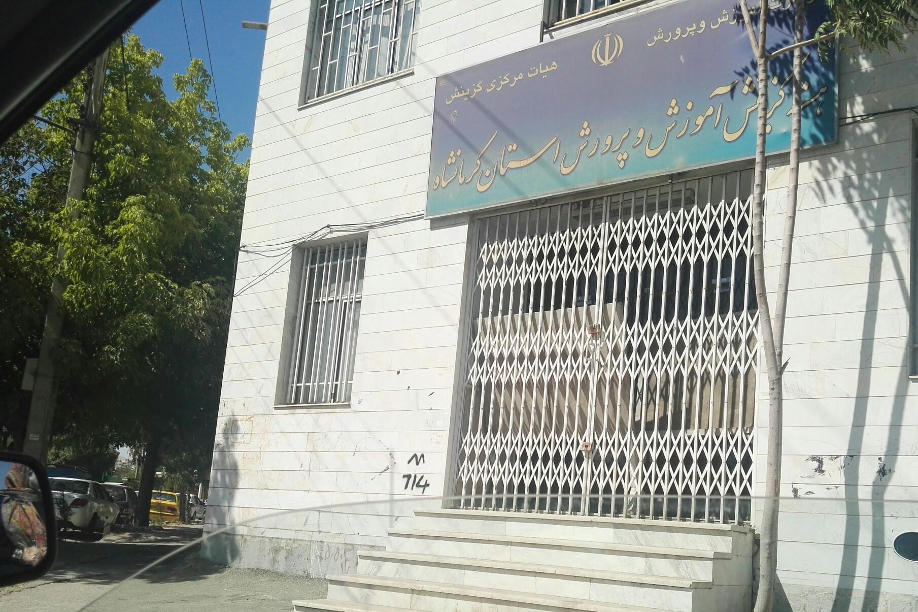 هسته گزینش آموزش و پرورش کرمانشاه