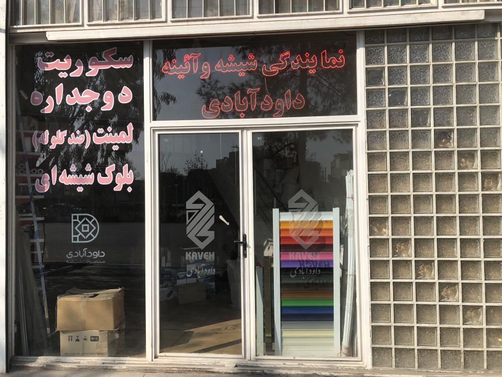 مرکز پخش شیشه و آینه داودآبادی
