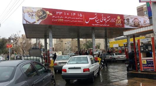 پمپ بنزین قائم