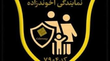 بیمه ملت نمایندگی آخوندزاده