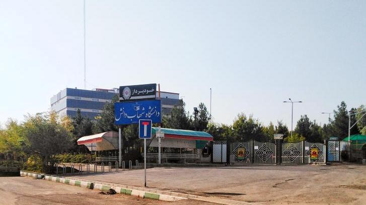 دانشگاه شهاب دانش