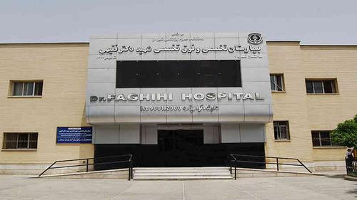 بیمارستان شهید فقیهی