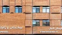 بیمارستان اقبال تهران