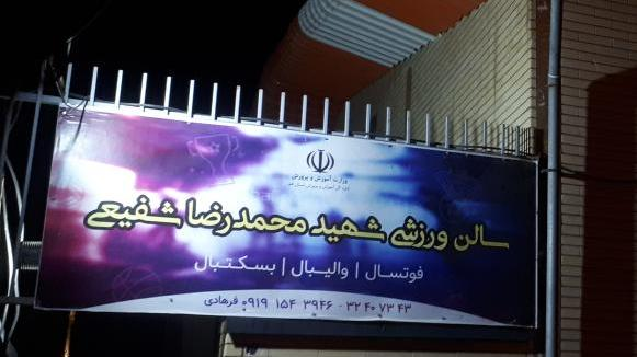 سالن ورزشی شهید محمد رضا شفیعی