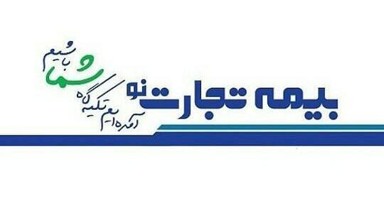 بیمه تجارت نودفترنمایندگی محمدرضاجمشیدی
