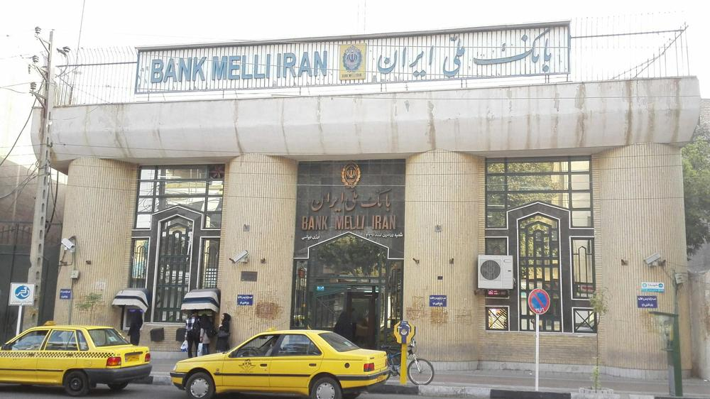بانک ملی شعبه مرکزی