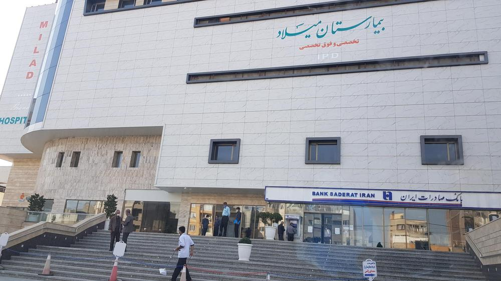 بیمارستان بین المللی میلاد ارومیه