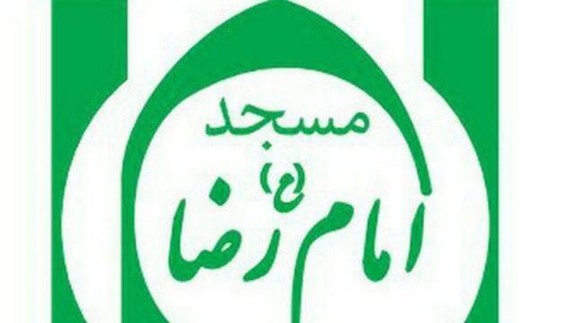 (مسجد امام رضا (ع