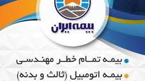 نمایندگی بیمه ایران(سبزعلی زاده ۳۶۹۲۵)