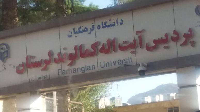 دانشگاه فرهنگیان پردیس کمالوند