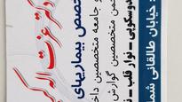 مطب دکتر عزت اله کریمی(داخلی)