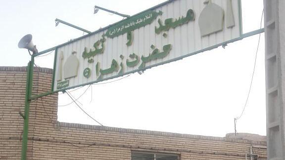 مسجد و تکیه حضرت زهرا سلام الله علیها