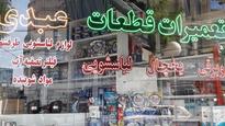 فروشگاه لوازم یدکی خانگی عبدی