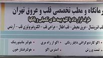 کلینیک قلب تهران