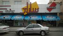مرکز خرید سارای