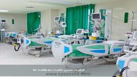 بیمارستان تریتا