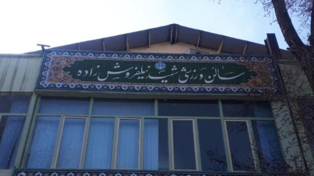 سالن ورزشی شهید نیلفروش زاده