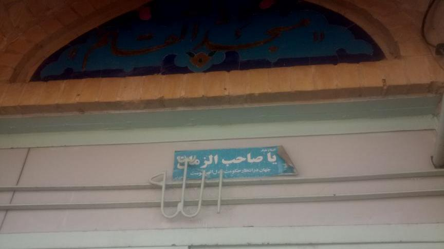 مسجد حضرت قائم