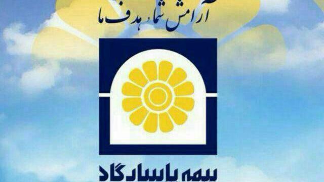 بیمه عمر پاسارگاد