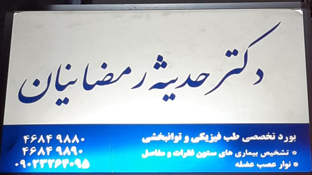 مطب خانم دکتر رمضانیان