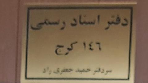 دفتر خانه اسناد رسمی شماره ۱۴۶
