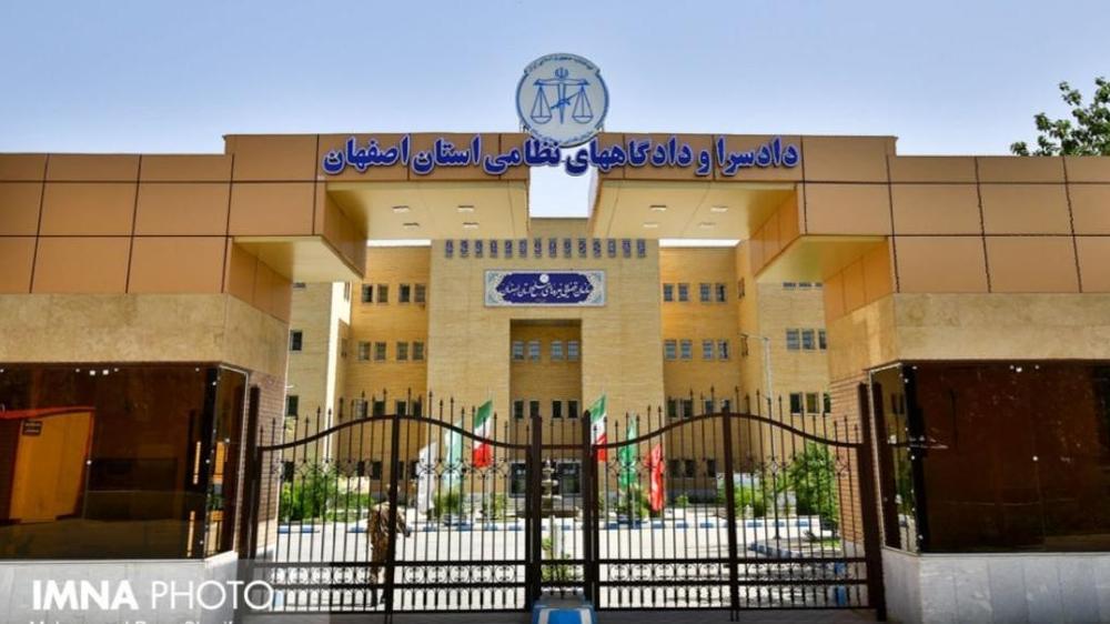دادگاه نظامی اصفهان