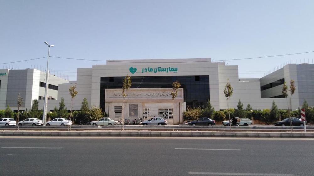 بیمارستان فوق تخصصی مادر پردیسان