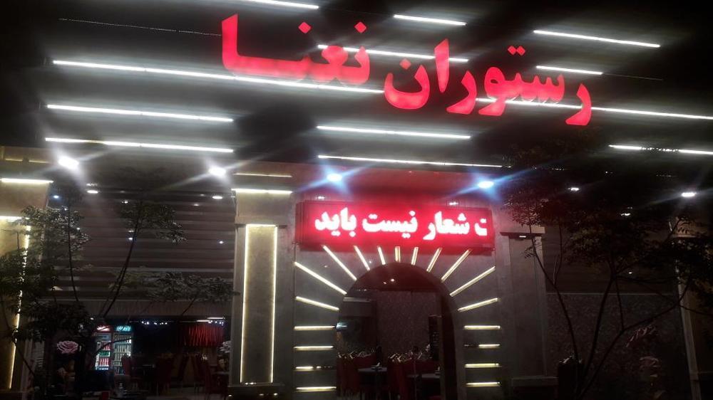رستوران نعنا