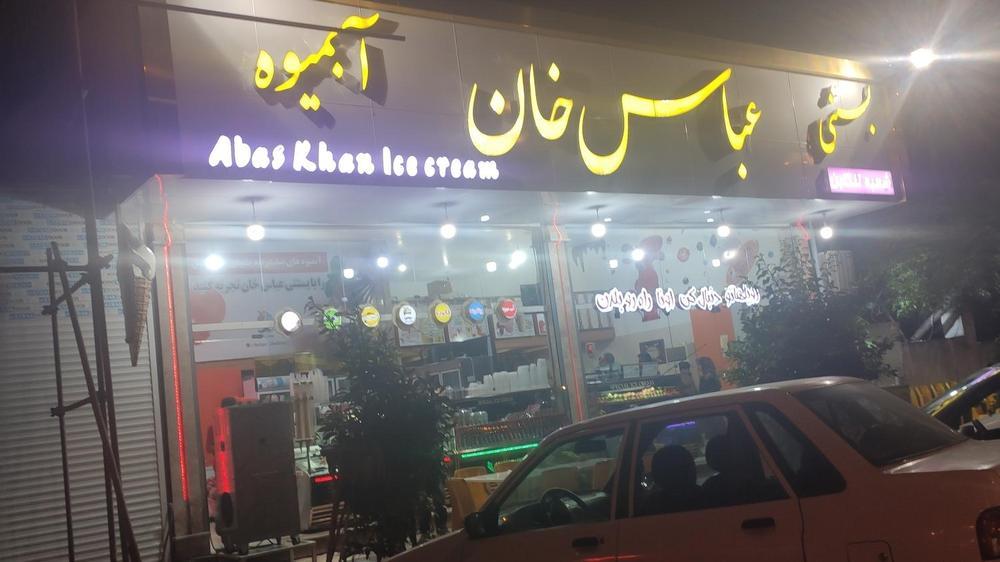 بستنی عباس خان