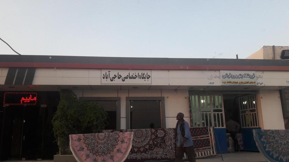 پمپ بنزین حاجی آباد