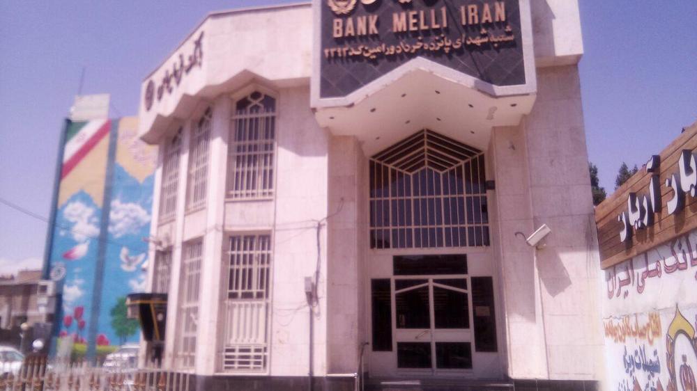 بانک ملی شعبه پانزده خرداد