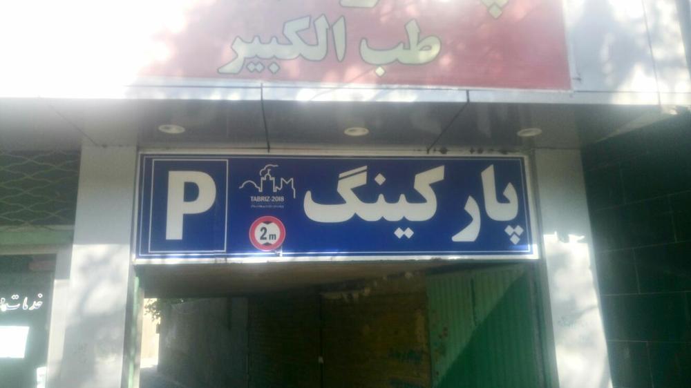 پارکینگ عمومی طب الکبیر