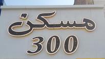 مشاورین املاک 300
