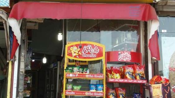 سوپرمارکت حمید