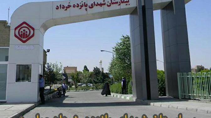 بیمارستان ۱۵ خرداد ورامین