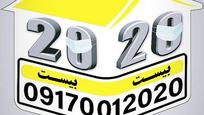 املاک 2020