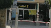 بیمارستان امام حسن عسکری