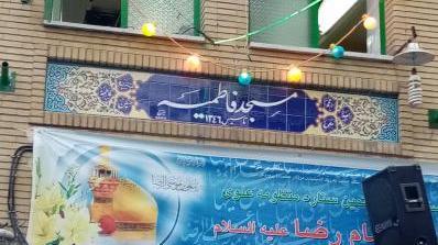 مسجد فاطمیه (س)