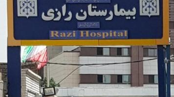 بیمارستان فوقتخصصی پوست رازی